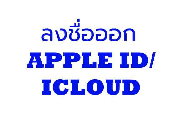 วิธีลบ apple id เดิม