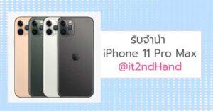 จำนำไอโฟน11