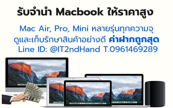 จํานํา macbook