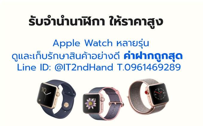 ร้าน ไหน รับ ซื้อ apple watch