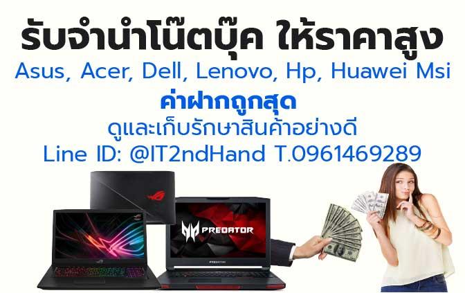 รับซื้อ notebook acer lenovo gaming