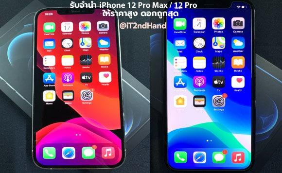 จํานํา iphone 12 pro max
