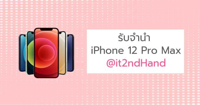 ราคาจํานํา iphone 12 pro max