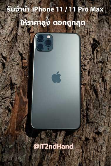 จํานํา iphone 11 pro max