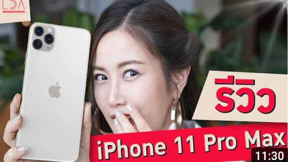รีวิว iphone 11 pro max สีทอง